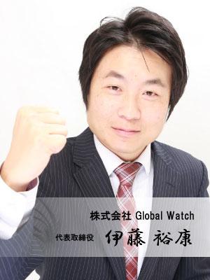 株式会社グローバルウォッチ 代表取締役 伊藤 裕康