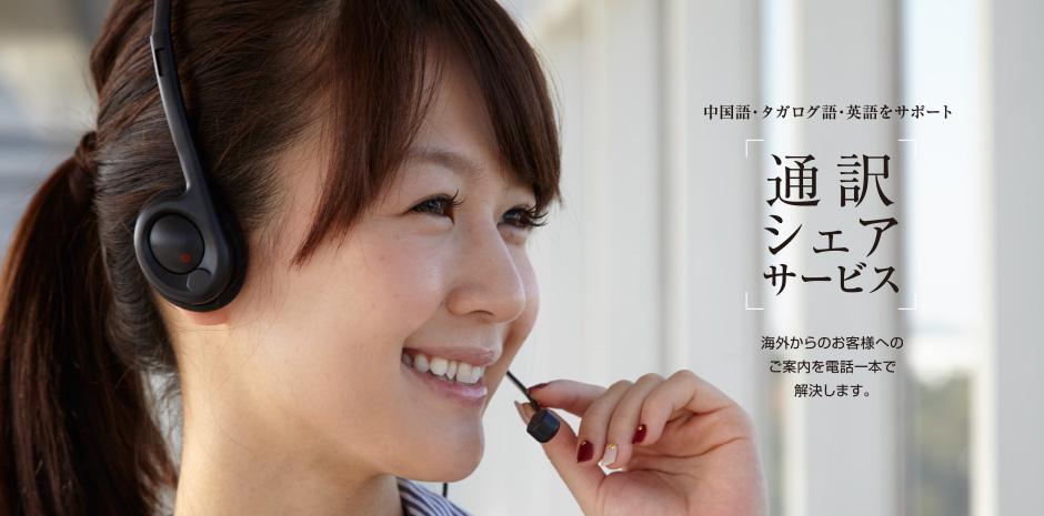 通訳シェアサービス|中国っ語/タガログ語/英語をサポート 海外からのお客様へのご案内を電話一本で解決します。